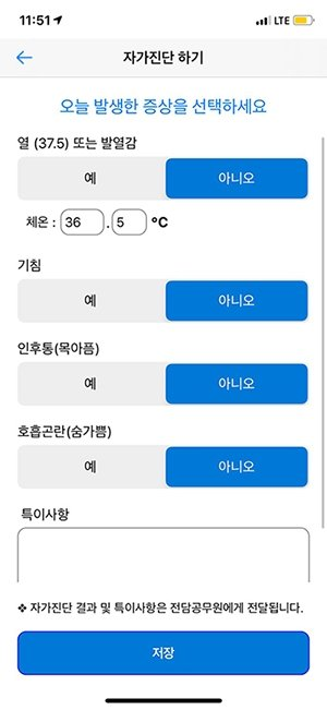 A screencap of the South Korean government's self-quaratine app.