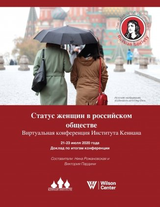 Status of Women in Russian Society Cover Page in Russian