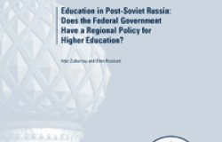 Education in Post-Soviet Russia: Does the Federal Government Have a Regional Policy for Higher Education? (2013)