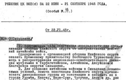 Soviet Politburo Resolution Xinjiang, June 1945
