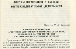 Toward the Question of the Detection of the Activities of Chinese Intelligence Services Using the Legal Cover on the Territory of the USSR