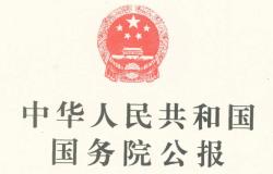 State Council Gazette