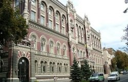 Building of the National Bank of Ukraine.